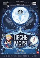 Песнь моря мультфильм 2014