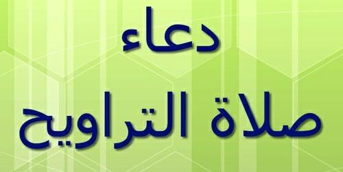 Bacaan Doa Kamilin Setelah Sholat Tarawih Lengkap Arab, Latin Dan Artinya