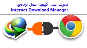 https://www.maknwhd.com/2019/02/internet-download-manager.html