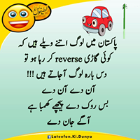 Urdu, Jokes, Urdu jokes, Urdu jokes funny, Urdu jokes tv, Urdu jokes for kids, Urdu jokes funny video, Urdu jokes video, Urdu jokes 218, Urdu jokes funny pathan, Urdu jokes images, Urdu jokes official, Viral urdu, Urdu paheliyan, Urdu riddles, Urdu tricky questions, Urdu puzzles, Iq test in urdu, Iq questions in urdu, Urdu common sense questions, Funny jokes, Funny urdu jokes, Funny urdu jokes 2018, Jokes 2018, Urdu latifaysanta banta, Punjabi jokes, In hindi punjabi jokes videos punjabi jokes funny desi punjabi jokes videos, Latife. jokes in urdu, Latest jokes, Urdu jokes 2018, Best jokes on pathan, Pathan ke jokes, Jokes of pathan 2018, Pathan ke jokes 2018, Urdu ganday latifay, Urdu funny latifay, Sardar ke jokes, Jokes of sardar 2018viral urdu, Images of funny jokes, Images of funny jokes in urdu, Jokes in urduvery funny joke in urdu 217, Urdu lateefay pathan, Urdu lateefay pictures, Urdu lateefay hi lateefay, Ganday urdu lateefay, Urdu funny images, Funny sms in urdu, Latifay in urdu funny, Paheliyan, General knowledge, Paheli, Zeheni azmaish sawalat o jawabat, Tricky questions, Brain teasers, Riddles, Funny questions, Common sense, Comedy videos, Tricky sawal o jawab, Latifay, Mazedar latifay, Santa banta, Mzahiya latife, Funny, Dirty, Ganday latifay, Ganday, Best joke of the year, Pathan ke latifay, Funny latifay, Sardar ke latifay, , Jokes in urduviral urdu, Latest funny jokes in urdu 2018, Latest funny jokes, Funny jokes in urdu, Funny jokes in urdu 2018, New amazing urdu funny latifay, Urdu latifay, New funny urdu latifay, Dirty jokesviral urdu, Urdu trendbest jokes, Funny jokes collection, Funny jokes for kids, Funny jokes talking tom, Funny videos in urdu, Jokes for kids, Jokes images, Jokes in hindi, Jokes in urdu, Jokes videos, Top jokes, Wifeviral urdu, Amaizing jokes, Amaizing latifay in urdu, Jokes of pathan, Pathan jokes 2018, Urdu kahani, Urdu stories, Sardar ke jokesfunny jokes, Amazing jokes, Pathan funny jokes, Sardar gande jokes, Urdu gande jokes, Funnyvery funny joke in urdu 217, Latifay on people, Latifay on people 2018, Shocked tv, Jano to bujho, Boys, Comedy, Fun, Funny pictures, Funny videos, Funny videos in hindi, Funny videos in punjabi, Girls, Husband, Indian, Jugtan, Latife, Pakistani, Pthan, Punjabi jugtan, Sardar, Amaizng lateefay, Shocked tvyt:strech=16:9, Fun maza tv, Sardar ke latifaysrp fun land, Looly pop 5, Iq questions, Iq games, Iq games for adults, Brain iq test, Funny logical questions, Brain teaser, Gk, Puzzles, Commons sense test, Sohag rat, Narus, Doctor, Wife, Vince, Dewali, Holi, Pakistani mujra, Inidan mujra, Wedding, Party, Private, Wedding party dance, Dance, Wedding mujrayt:strech=16:9