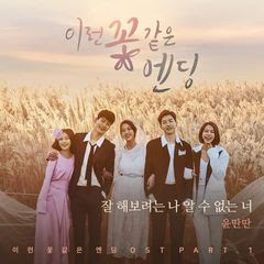 Download Yoon Ddan Ddan - Me Trying, You No Telling (Melody ver.) (OST This Flower Ending) Part 1[MP3]