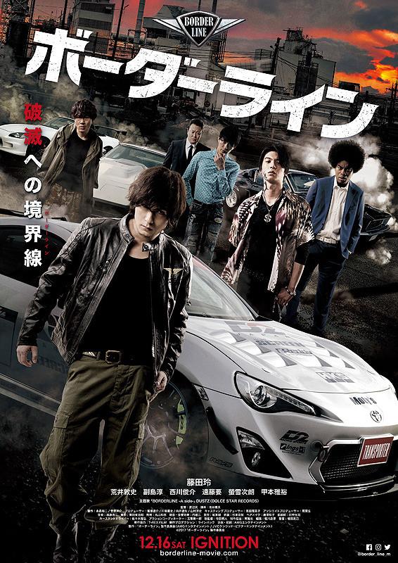 http://www.yogmovie.com/2018/01/borderline-bodarain-2017-japanese-movie.html