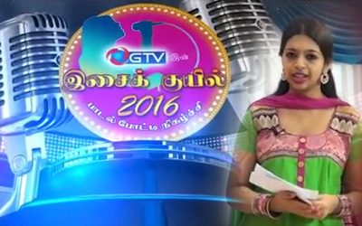 GTV Isai Kuyil 2016 – Audition – EPISODE 01