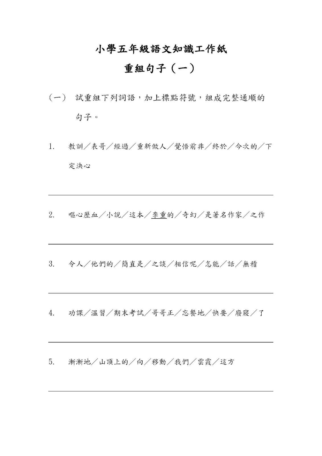 小五語文知識工作紙:重組句子(一)|中文工作紙|尤莉姐姐的反轉學堂