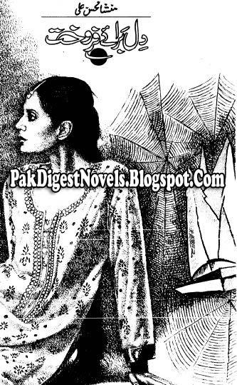 Dil Braye Farookht Afsana By Mansha Mohsin Ali Pdf Free Download