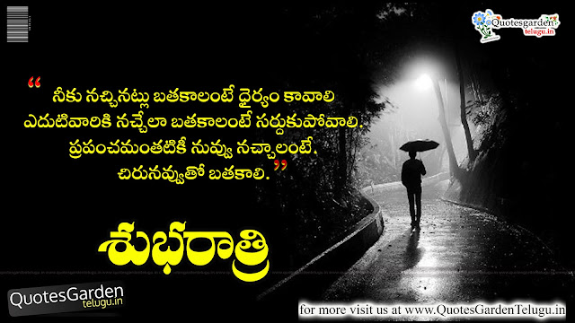 New Touching LIfe Quotes telugu