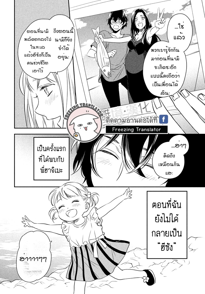Mermaid Boys ตอนที่ 15 TH แปลไทย