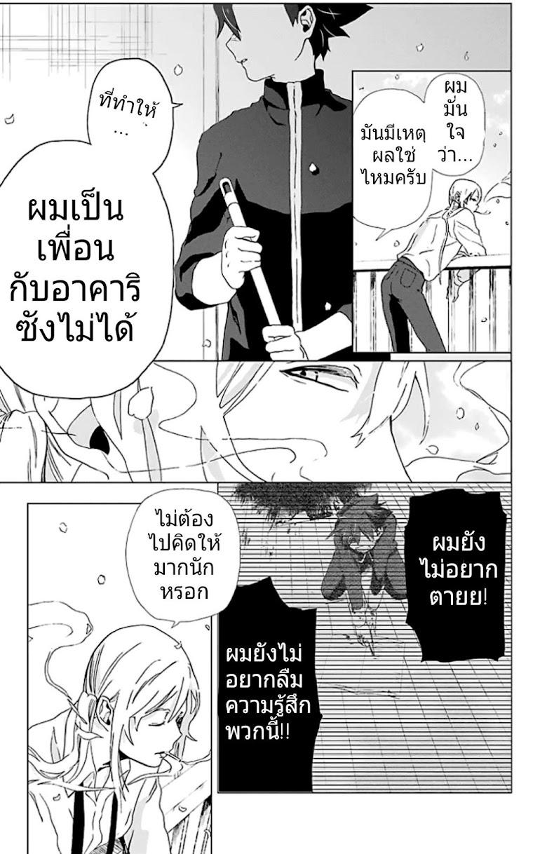 Mahou Tsukai no Deshi ga Warau Toki - หน้า 54