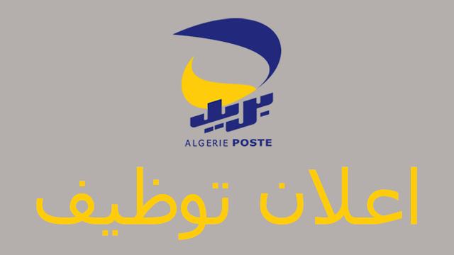بريد الجزائر يعلن عن مسابقة توظيف في عدة تخصصات - مارس 2019