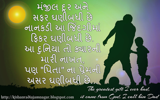 Gujarati Quotes On Father | Gujarati Father's Day Quotes