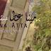 كلمات اغنية عنقود العنب - مينا عطا