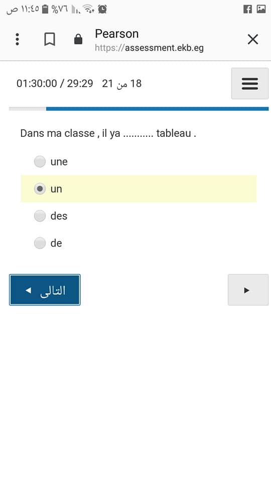 امتحان اللغة الفرنسية الالكتروني للصف الاول الثانوي 18