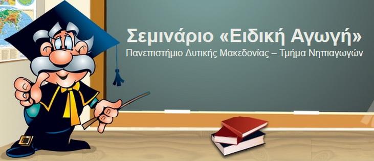 """Επιμορφωτικά σεμινάρια του Πανεπιστημίου Δυτ. Μακεδονίας με θέμα """"Ειδική Αγωγή και Εκπαίδευση"""""""