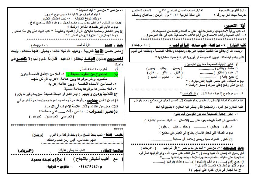 اختبار لغة عربية ممتاز للصف السادس ترم ثاني ونموذج الاجابة 2016 جديد روعة ومنسق وجاهز للطبع  _2016_-__001