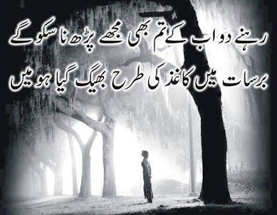 Lastest poetry barsaat main kaaghaz ki tarah bheeg gaya barsaat main kaaghaz ki tarah bheeg gaya thecheapjerseys Choice Image