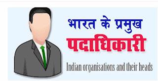 भारत के प्रमुख पदाधिकारी 2019