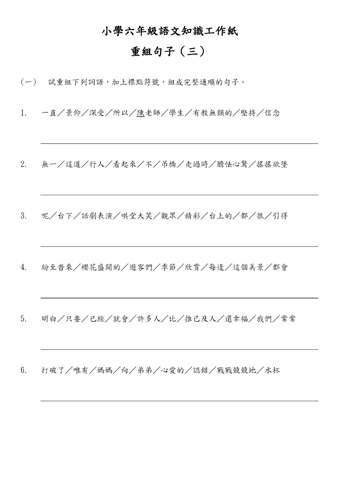 小六語文知識工作紙:重組句子(三)|中文工作紙|尤莉姐姐的反轉學堂