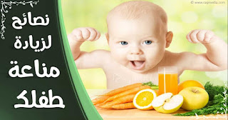 boost-child-immunity