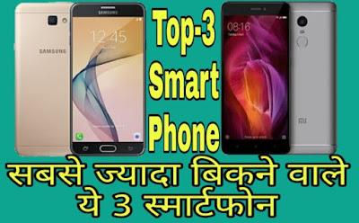 Top 3 Smartphone Jisko har koi kharidna Chahta hai