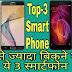 इंडिया में सबसे ज्यादा बिकने वाले Top-3 Smartphone  की जानकारी