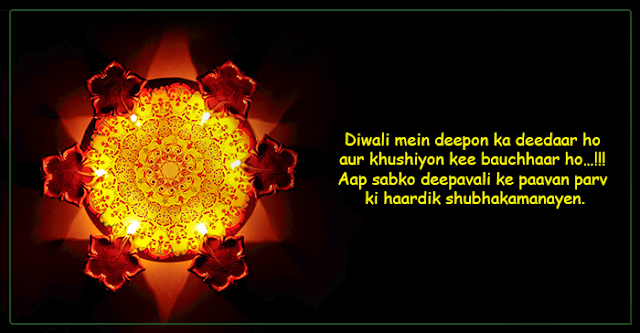50+ Best Happy Diwali Quotes 2018 In Hindi And English