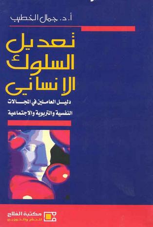 كتاب السلوك الانساني pdf