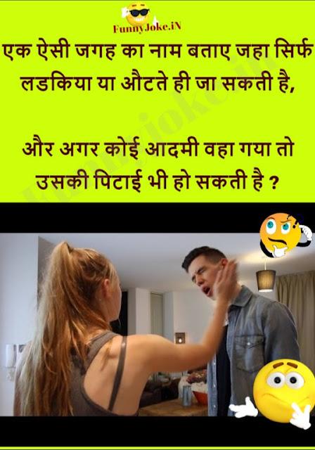 Ek Aisi Jagah Ka Naam Bataye Jaha Sirf Ladkiya Ya Aurte Hi Ja Sakti Hai ?