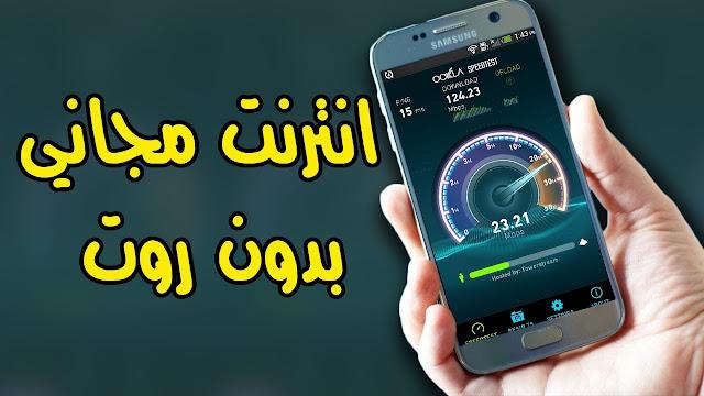 أحصل على أنترنت مجانا 3G و 4G على هاتفك دائما عبر هذه الطريقة وتشتغل في الدول العربية