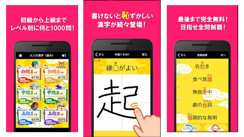 Kakenai to Hazukashii Kanji - Free Japanese Kanji Writing