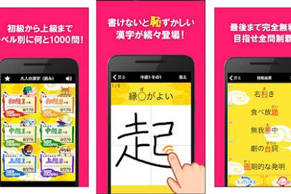 Kakenai to Hazukashii Kanji - Free Japanese Kanji Writing Apps