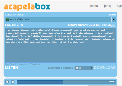 موقع لجعل حاسوبك يقرأ لك مقالاتك وأي نص تريده ويدعم العربية