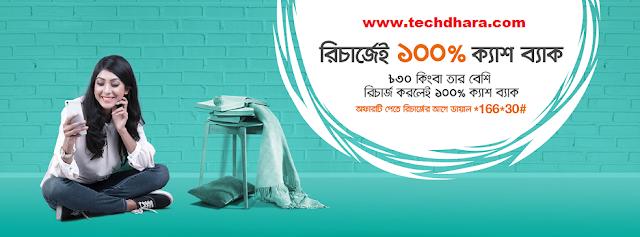 Banglalink 100% cash back offer on recharge