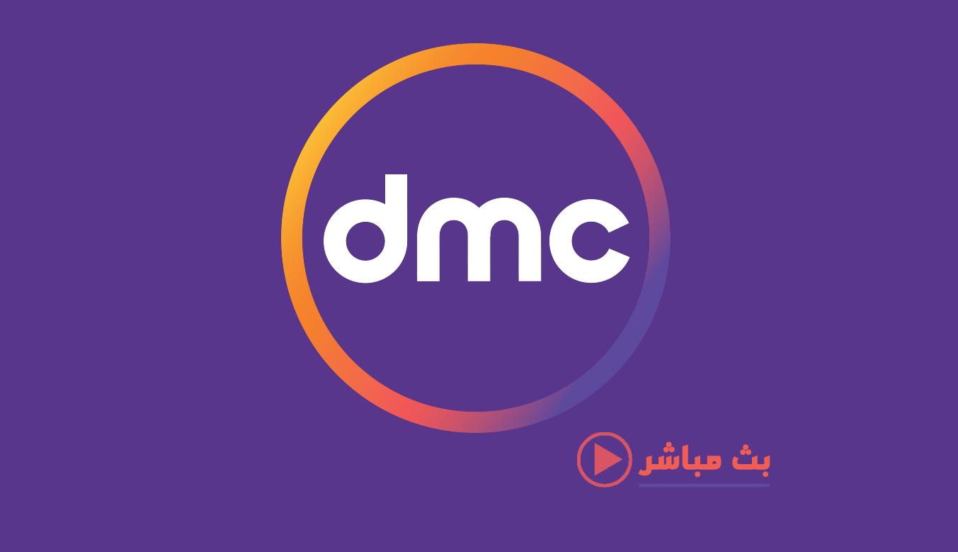 مشاهدة قناة دي إم سي DMC Tv بث مباشر اون لاين بجودة الإتش دي