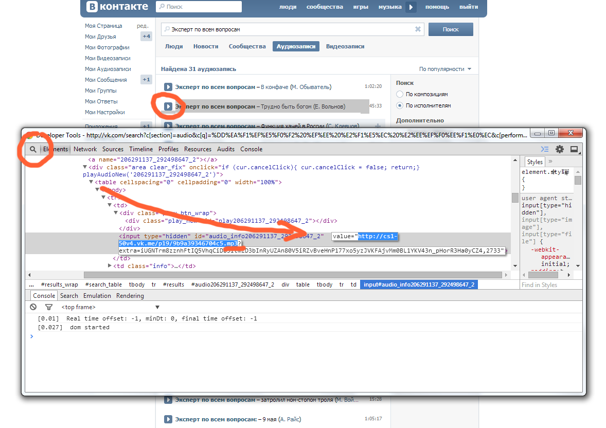 Vkopt для chrome скачать бесплатно ко всем браузерам.
