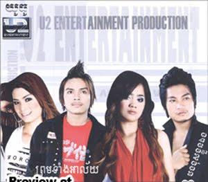 U2 CD VOL 20 ព្រមទាំងអាល័យ | khmer2best