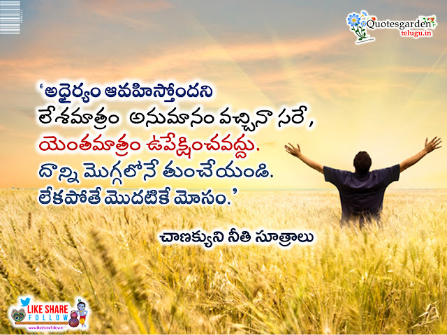 Best Quotes of Chanakya Niti sutra telugu suktulu
