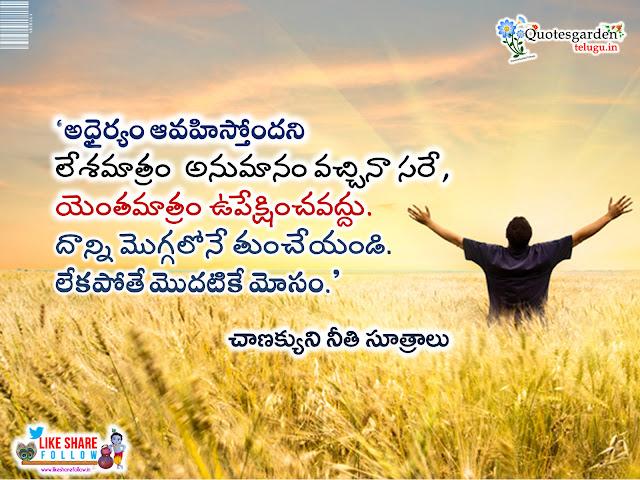 Best Quotes of Chanakya Niti sutra telugu suktulu