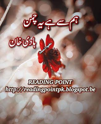 Hum se hai yeh chaman by Haadi Khan Online Reading