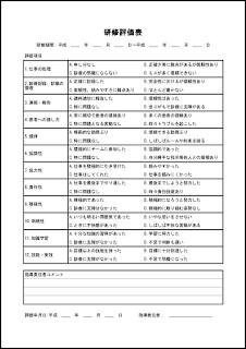 研修評価表 004