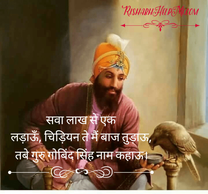 Guru Gobind Singh Jayanti 2019 Wishes, Quotes, Images, Wallpapers