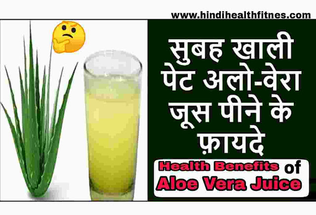 aloe vera juice पीने के फायदे,Aloe Vera Juice pine ke fayde,Aloe Vera Juice peene ke fayde,health benefits of Aloe Vera Juice,Aloe Vera Juice, AloeVera Juice,Aloe Vera Juice hindi,Aloe Vera Juice in hindi,AloeVera Juice in hindi,AloeVera Juice hindi,खाली पेट aloe vera juice पीने के फायदे,khali pet aloe vera juice pine ke fayde,एलोवेरा,aloe vera benefits,benefits of aloe vera,aloevera for hairs,what are the benefits of aloevera hindi me,aloevera ke kya fayde hai,एलोवेरा जूस पीने के फायदे,एलोवेरा जूस पीने का फायदा,aloevera juice ka fayda,aloe vera uses,aloe vera juice benefits in hindi,aloe vera juice ke fayde hindi me,aloe vera juice pine ka fayda,aloe vera juice pine ka fayda kya hai,पतंजलि एलोवेरा जूस,patanjali aloe vera juice,