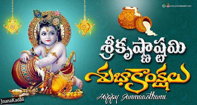 Krishnasthami information in telugu, Whats App Sharing Sri Krishna Janmasthami wallpapers Greetings in Telugu