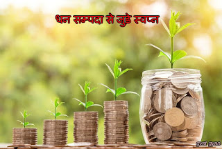 Wealth related dreams interpretation in hindi, dhan sampada se jude sapne