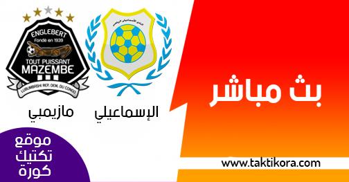 مشاهدة مباراة الاسماعيلي ومازيمبي بث مباشر اليوم 08 03 2019