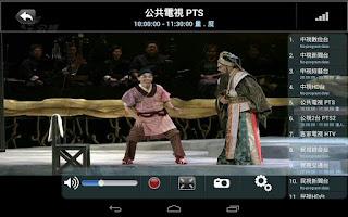 Aplikasi Air DTV