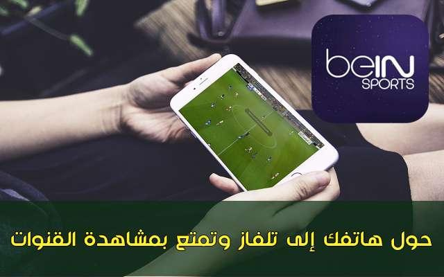 خمسة تطبيقات مختلفة وجديدة ستحول هاتفك إلى تلفاز وشاهد قنوات رياضية عربية وأجنبية وقنوات أخرى متنوعة بجودة عالية