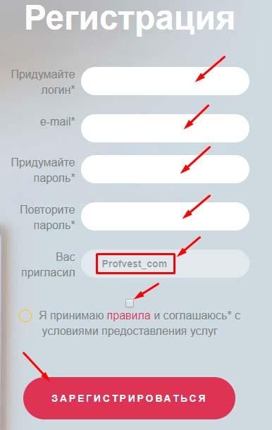 Регистрация в AlpCoin 2