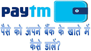 Paytm Money  Ko Bank Account Me Transfer Karne Ka Tarika ¦¦ How To Transfer Paytm Cash To Bank Account
