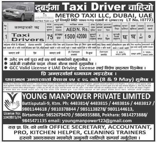 Jobs in Dubai for Nepali, Salary Rs 42,000