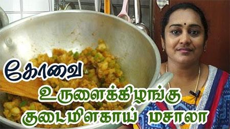 Aloo Capsicum Masala | Potato Capsicum Curry